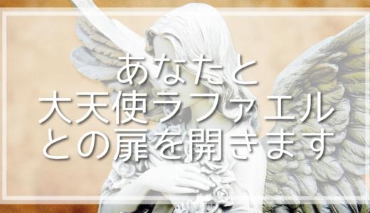 あなたと、大天使ラファエルとの扉を開きます。