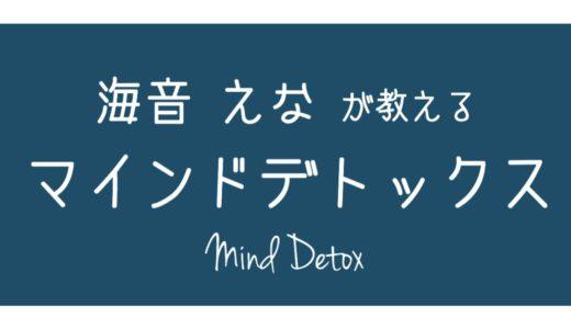 保護中: 【マインドデトックス】で思考の整理整頓をしよう