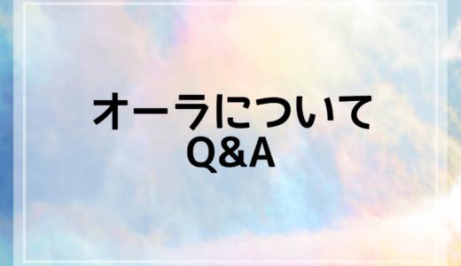【オーラ解説】オーラについてQ&A【癒しの習慣化】